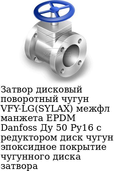 Затвор дисковый поворотный чугун VFY-LG(SYLAX) межфл манжета EPDM Danfoss Ду 50 Ру16 с редуктором диск чугун эпоксидное покрытие чугунного диска затвора