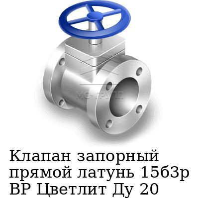 Клапан запорный прямой латунь 15б3р ВР Цветлит Ду 20