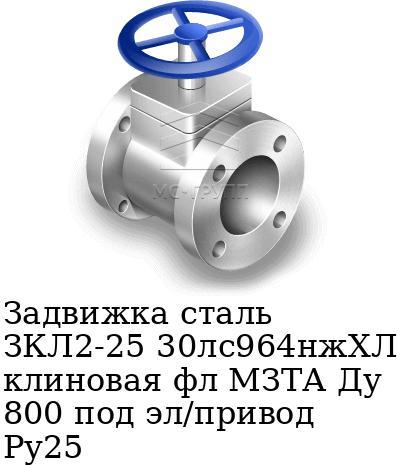 Задвижка сталь ЗКЛ2-25 30лс964нжХЛ клиновая фл МЗТА Ду 800 под эл/привод Ру25