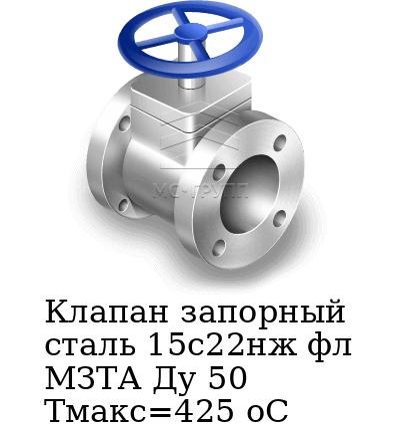 Клапан запорный сталь 15с22нж фл МЗТА Ду 50 Тмакс=425 оС