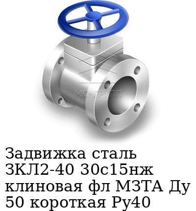 Задвижка сталь ЗКЛ2-40 30с15нж клиновая фл МЗТА Ду 50 короткая Ру40