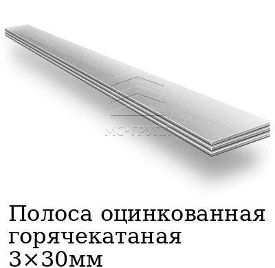Полоса оцинкованная горячекатаная 3×30мм, марка ст3