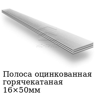 Полоса оцинкованная горячекатаная 16×50мм, марка ст3