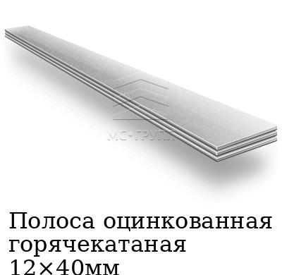 Полоса оцинкованная горячекатаная 12×40мм, марка ст3
