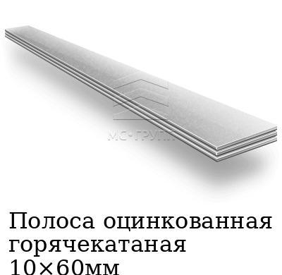Полоса оцинкованная горячекатаная 10×60мм, марка ст3