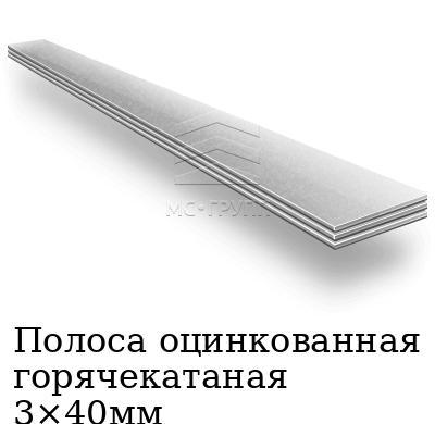 Полоса оцинкованная горячекатаная 3×40мм, марка ст3