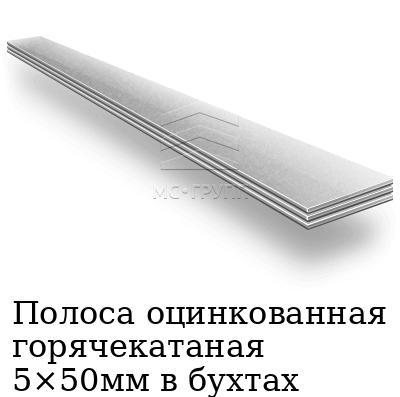 Полоса оцинкованная горячекатаная 5×50мм в бухтах, марка ст3