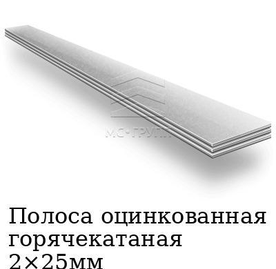 Полоса оцинкованная горячекатаная 2×25мм, марка ст3
