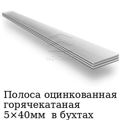 Полоса оцинкованная горячекатаная 5×40мм  в бухтах, марка ст3