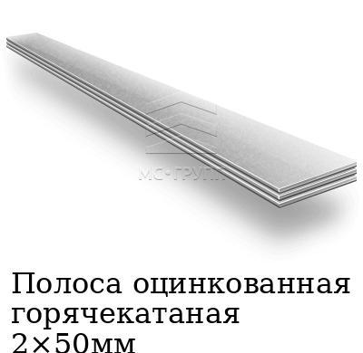 Полоса оцинкованная горячекатаная 2×50мм, марка ст3