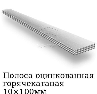 Полоса оцинкованная горячекатаная 10×100мм, марка ст3